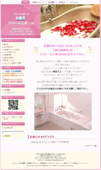 株式会社SK HOME様 「SK HOME」のお風呂リフォーム工房.com