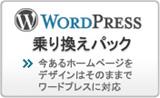 WordPress乗り換えパック